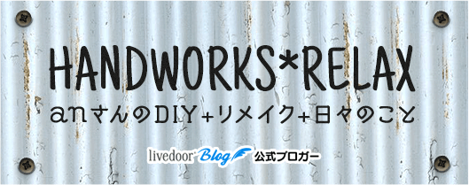 HANDWORKS*RELAX anさんのDIY+リメイク+日々のこと