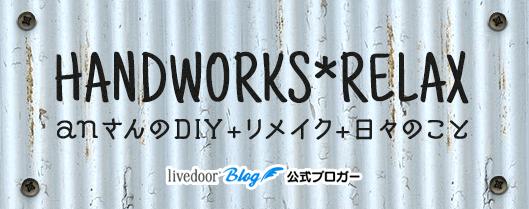 HANDWORKS*RELAX anさんのDIY+リメイク+日々のこと